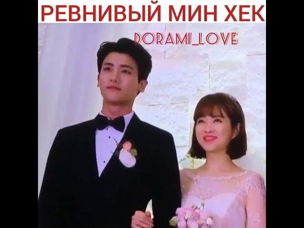 Ревнивый Мин Хек