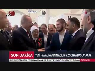 Встреча Хабиба и Реджепа Эрдогана [MDK DAGESTAN]