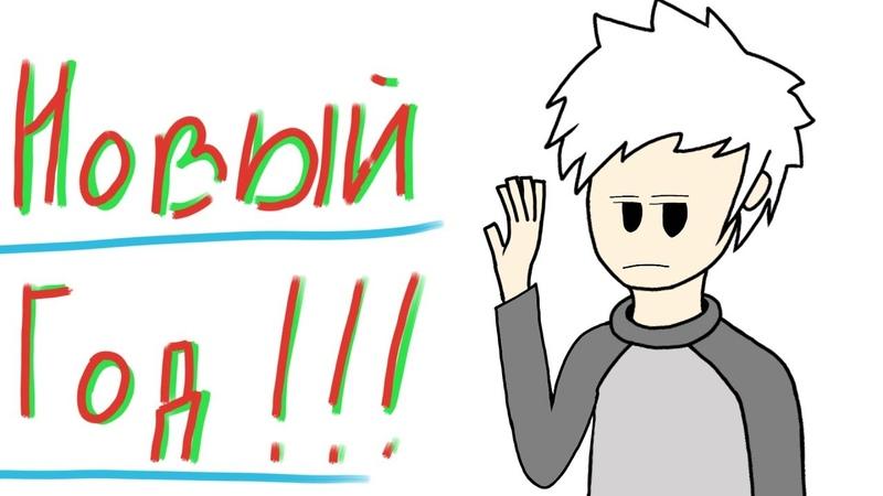 Почему я не люблю отмечать Новый год (анимация)