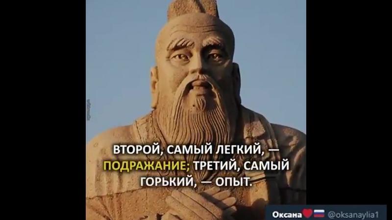 15 мудрых и вдохновляющих цитат Конфуция