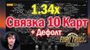 ETS2 1.34| Дефолт СВЯЗКА 10 КАРТ|Euro Truck Simulator 2 1.34