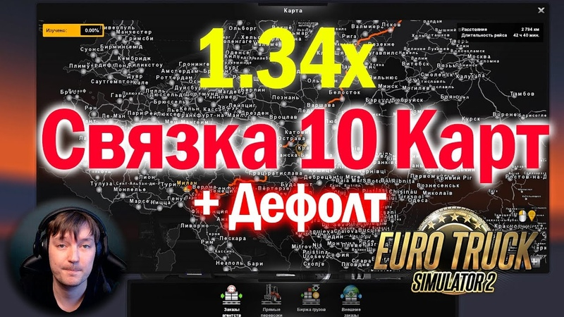ETS2 1.34  Дефолт СВЯЗКА 10 КАРТ Euro Truck Simulator 2 1.34