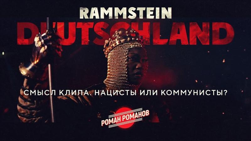 Rammstein Deutschland Смысл клипа Нацисты или Коммунисты Романов Роман