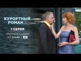 Курортный роман 2. 1 серия. Смотрите наофициальном сайте Первого канала 3 сентября в00.30