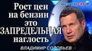 Владимир Соловьев Рост цен на бензин - это ЗАПРЕДЕЛЬНАЯ наглость