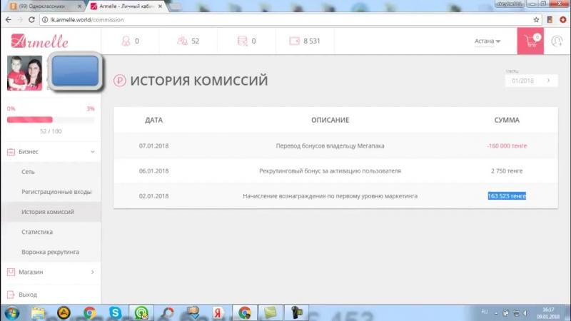 163 000 ТНГ результаты команды ВАТСАП 87024030967 КСЕНИЯ СМИРНОВА