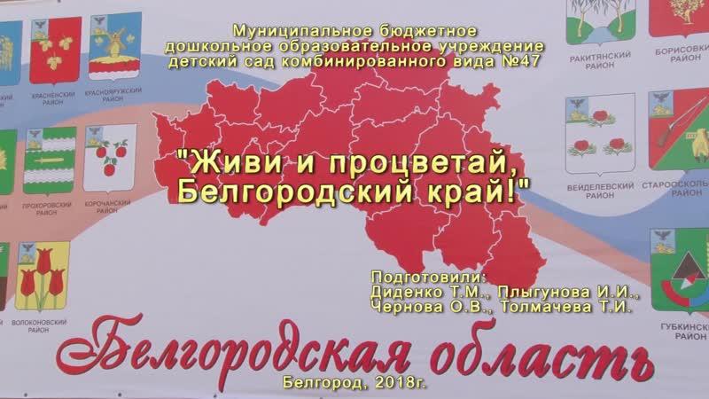 Живи и процветай Белгородский край