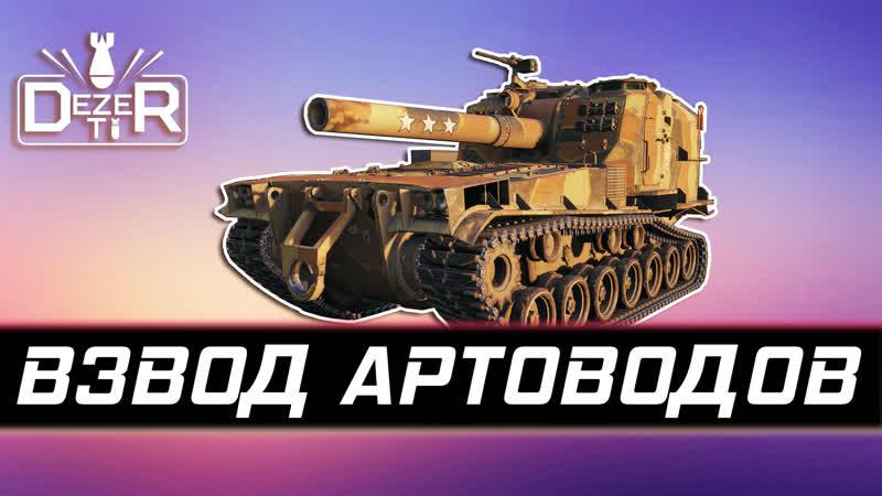 Взвод Артоводов Авария Мозга и ArtaWoT. Стрим танки.
