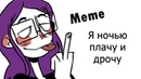 Meme [Я ночь плачу и дрочу]