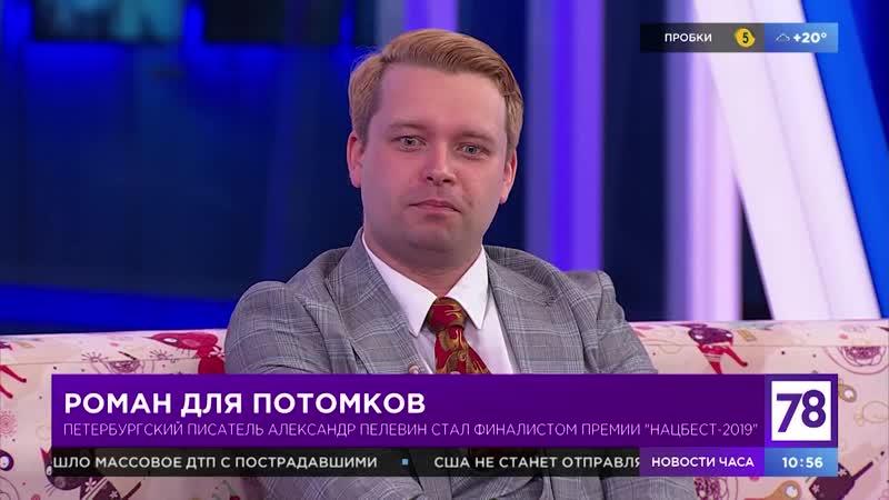 Писатель Александр Пелевин стал финалистом премии «Нацбест - 2019»