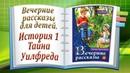Тайна Уилфреда История 1. Вечерние рассказы для детей. Том 1.