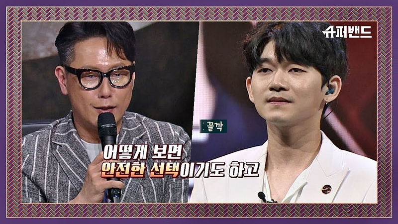 """""""안전한 선택이 아쉽"""" 윤종신(Yoon Jong Shin)이 <슈퍼밴드>에게 전하는 말 슈퍼밴"""