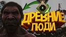 Древние люди 1 Dota 2 1 mmr - грозный тренер Леха!