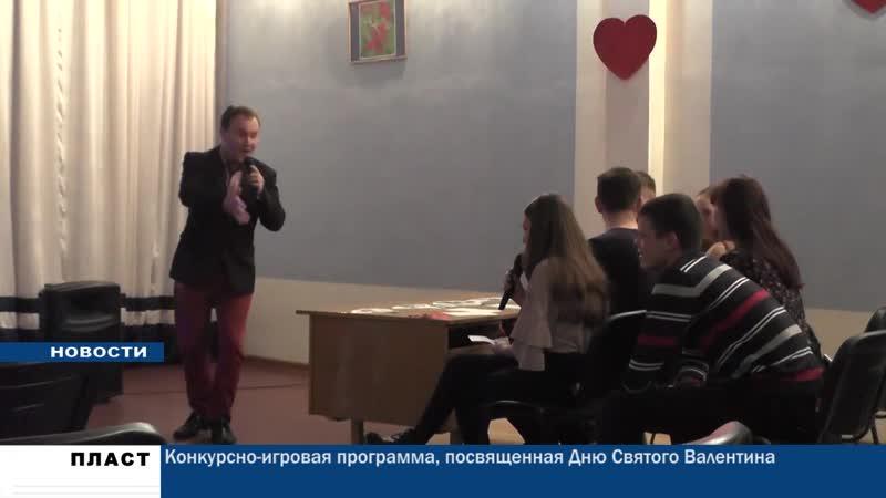 ПЛАСТ: В ДК Октябрь прошла конкурсно-игровая программа, посвященная Дню Святого Валентина.