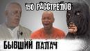 Олег Алкаев Бывший начальник СИЗО № 1 в Минске 1996 2001 руководитель команды исполняющей смертные приговоры