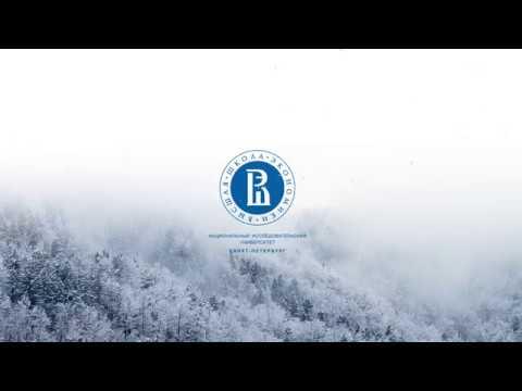 Зимняя школа 2019 лекция Эдуарда Понарина