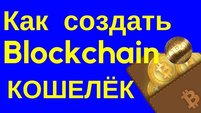 Регистрация биткоин кошелёк Blockchain info Татьяна Насонкина
