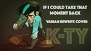 ♠︎K-Ty♠︎ Tangled: The Series - If I Could Take That Moment Back - VARIAN SOLO REWRITE COVER