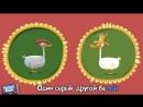 Бурёнка Даша. Два веселых гуся - Караоке для детей