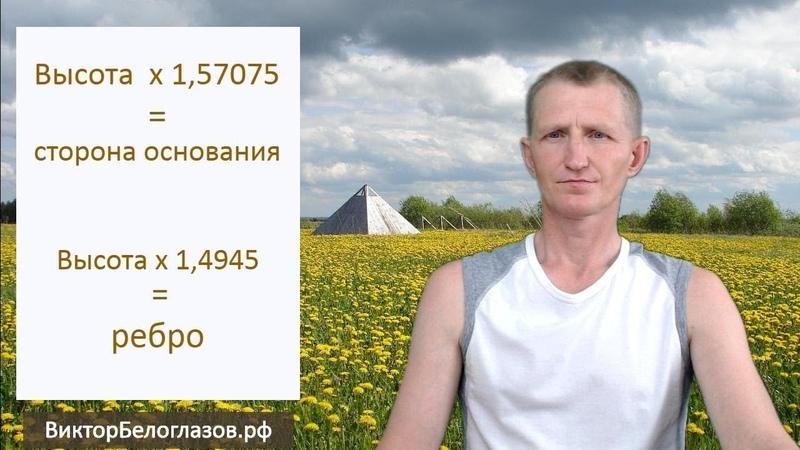 Пропорция Египетских ПИРАМИД Виктор Белоглазов   Pyramids