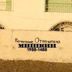 Рыночные Отношения альбом Мишкин 1988-1488