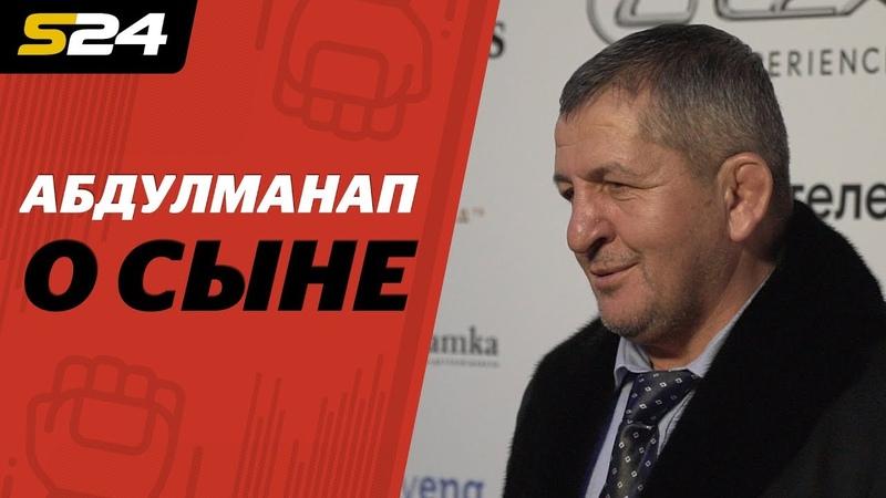 Абдулманап Нурмагомедов: «Терпите, двигайтесь, и успех непременно придёт!» | Sport24