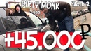Заработали 45 000 рублей Звезда покупатель или похожий перекуп репер Dirty Monk