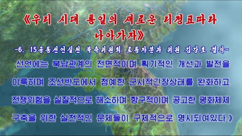 《우리 시대 통일의 새로운 리정표따라 나아가자》 6 15공동선언실천 북측위원회 로동자분과 위원 김강호 결의 외 1건