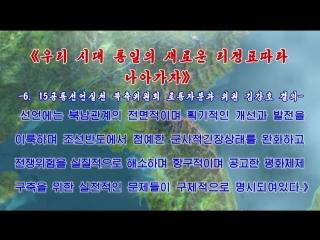 《우리 시대 통일의 새로운 리정표따라 나아가자》 -6. 15공동선언실천 북측위원회 로동자분과 위원 김강호 결의- 외 1건