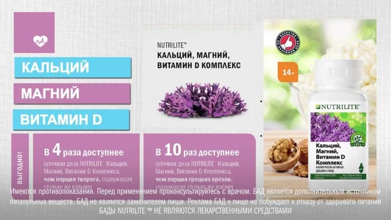 NUTRILITE™ кальций, магний, витамин D комплекс для активной жизни