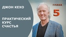 ВЕЗЕНИЕ и невезение ДЖОН КЕХО
