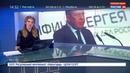 Новости на Россия 24 • Сергей Лавров объяснил европейским бизнесменам, почему Россия не просит снять санкции