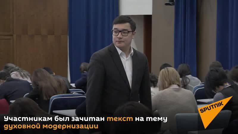 Казахстанцы впервые написали диктант на латинице