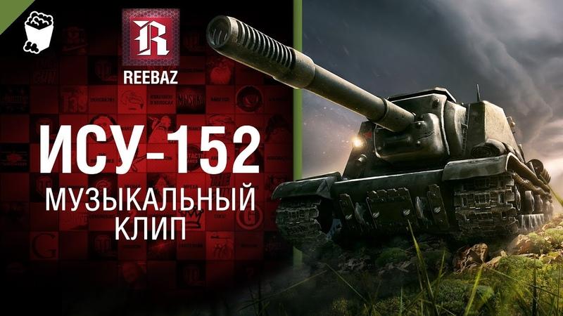 ИСУ-152 - Музыкальный клип от REEBAZ [World of Tanks] » Freewka.com - Смотреть онлайн в хорощем качестве