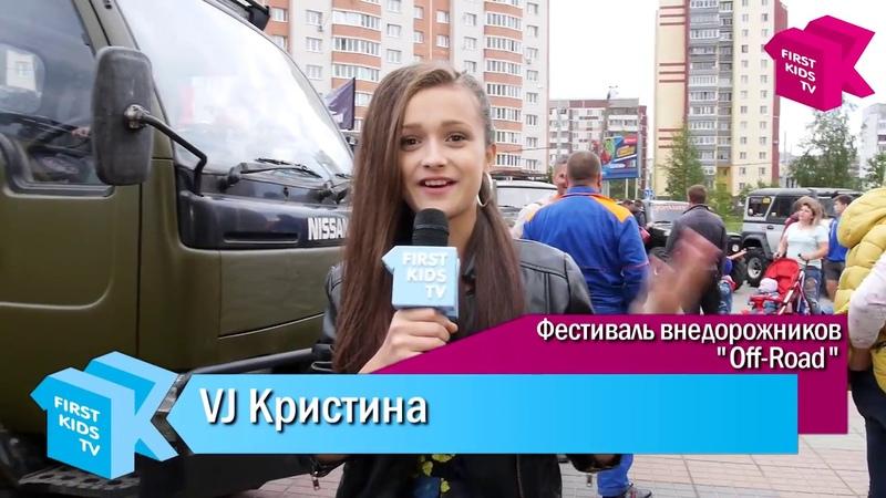 День Джипера 2018 | Фестиваль внедорожников в Смоленске