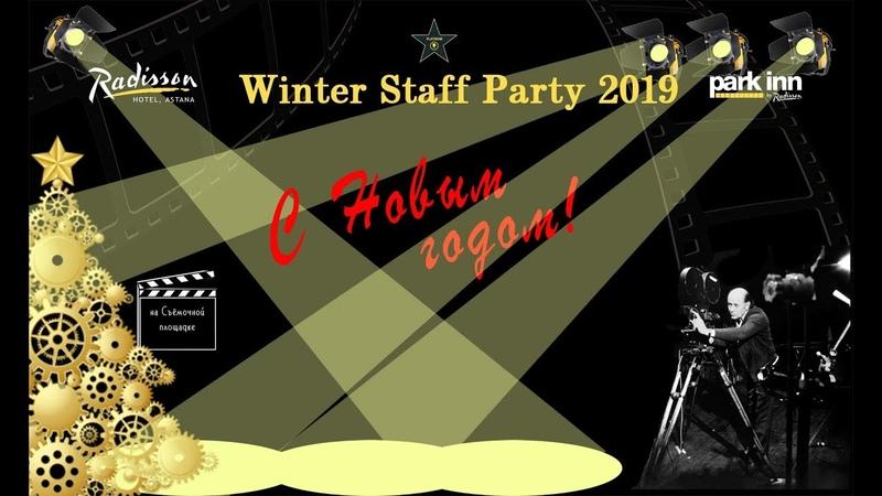 Видео обзор Winter Staff Party 2019