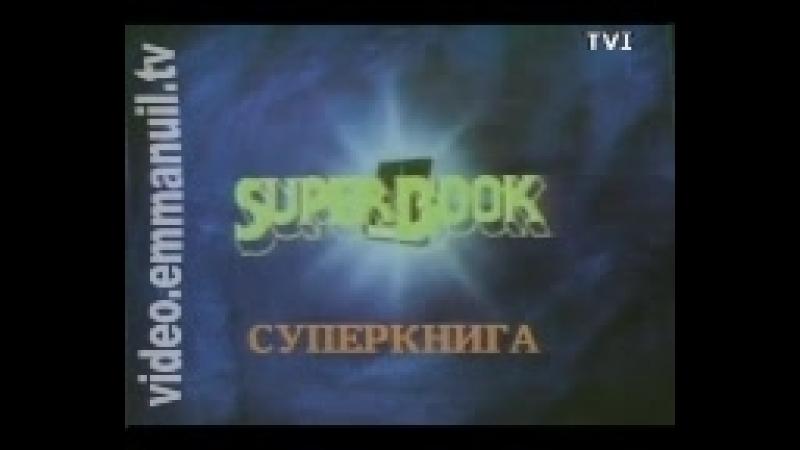 Конец Эфира (TVi, 10.05.1990)