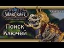 Ключи и между ними 1440p/60 FPS World of Warcraft