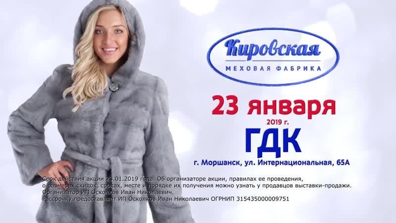 23 января в ГДК распродажа шуб от Кировской меховой фабрики