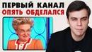 ЕЛЕНА МАЛЫШЕВА - КОРОЛЕВА БЕЗУМИЯ