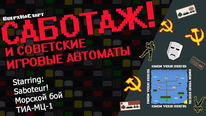 Саботаж и Советские Игровые Автоматы Know Your Roots 5