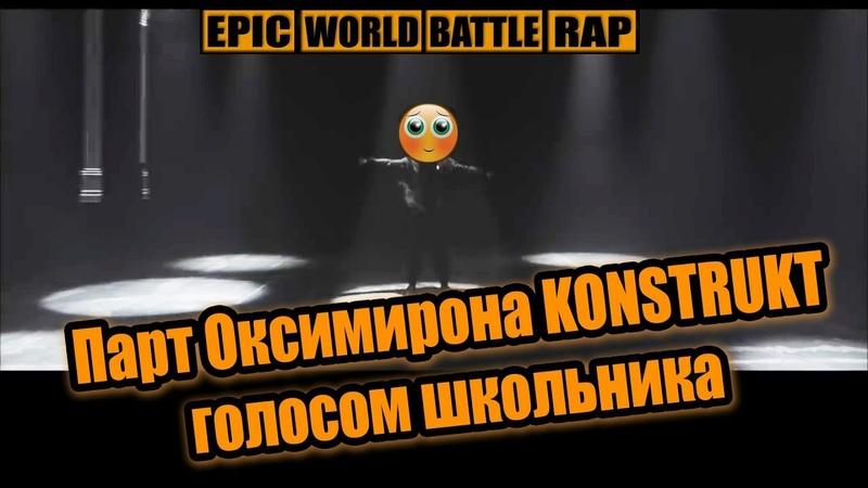 ПАРТ ОКСИМИРОНА Konstrukt голосом школьника