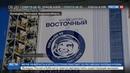 Новости на Россия 24 • Строительство Восточного близится к завершению