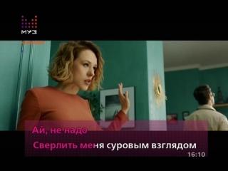 IOWA — Молчишь на меня (Муз-ТВ) Караокинг