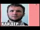 Татарская мафия которую боялись в России - Хайдар Казанлы