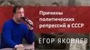 Егор Яковлев - Причины политических репрессий в СССР