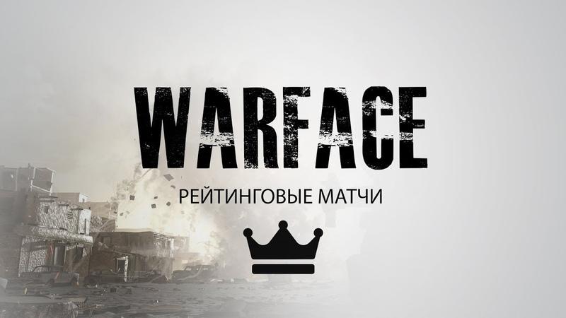 Warface: рейтинговые матчи 😎