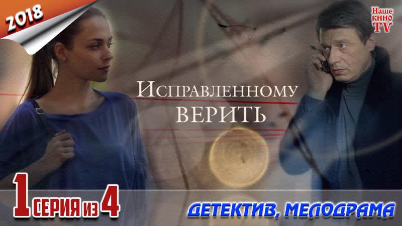 Иcпpaвлeннoмy вepить / 2018 (детектив, мелодрама). 1 серия из 4