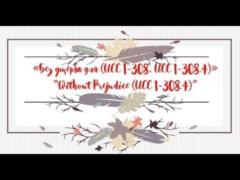 "ВМПС | ""БЕЗ УЩЕРБА"" UCC 1-308 | ""WITHOUT PREJUDICE"" UCC 1-308"