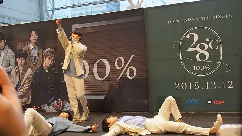 [FANCAM] 181211 100%(백퍼센트) - 28℃ @ Kanagawa - Queen's Square Yokohama